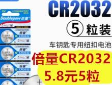 倍量CR2032电池5粒5.8