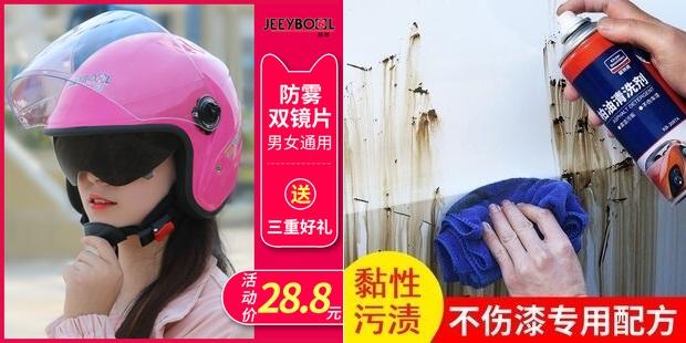 头盔18小音箱5.9节能灯泡1瑜伽垫7.9大力钳5避孕套5帆布腰带6.9老虎钳4.8雨刷5