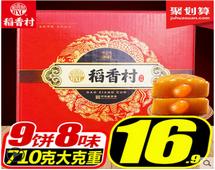 稻香村月饼礼盒16!鲜