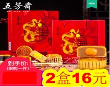 五芳斋月饼2盒16!特级