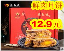 鲜肉月饼12!稻香村月