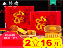 五芳斋月饼2盒16!无糖