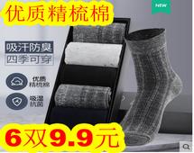 纯棉袜6双9.9!美缝剂2