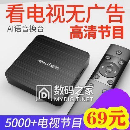 夏新i6电视盒69!运动