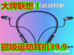 大牌联想!磁吸运动耳机39.9!红豆男装!德国商用破壁机99!嘉实多机油138!电炸锅89