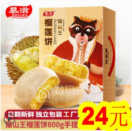 华美月饼14!稻香村月