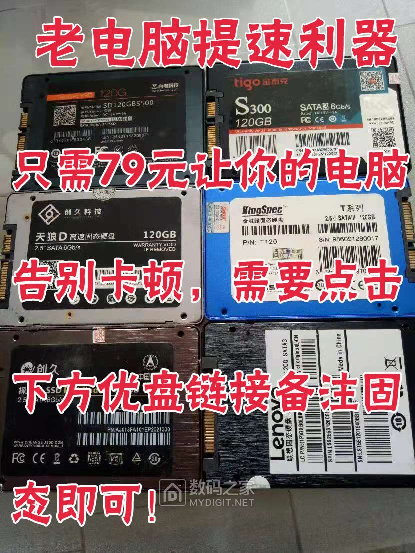 新到一批二手固态硬盘1