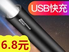 强光手电筒USB包邮6.8