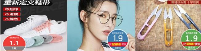 除锈剂1.9护目镜1.9电