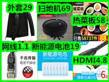 网线1.1!HDMI线4!韩版外套29!扫地机69!咖啡机69!电陶炉68!热菜板58!数据线2.8!