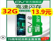 OV内存卡32G仅13!锂电