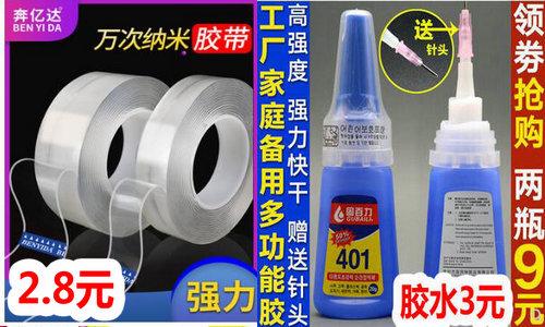 运动蓝牙耳机6.9!充电灯60瓦5.6!工具箱5.5!填缝胶5!轮胎清石钩2.9!松下电池7.9