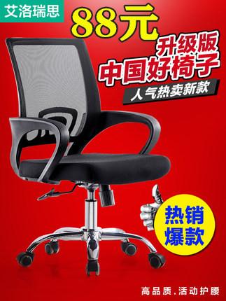 艾洛瑞思 电脑椅 办公
