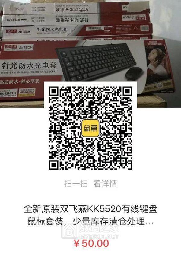 全新库存双飞燕KK5520