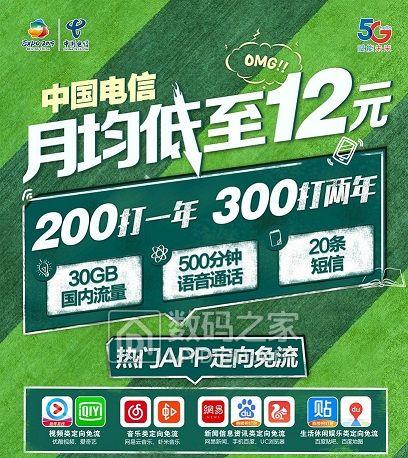 超值!!!北京电信校园卡办理(300免费打2年,每月30G流量500分钟通话)