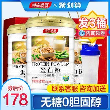 汤臣倍健 植物蛋白质粉