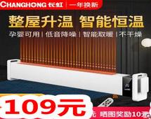 踢脚线取暖器109!LED灯板3.3!魔方3.9!3M双面胶3米3.5!电烤箱59