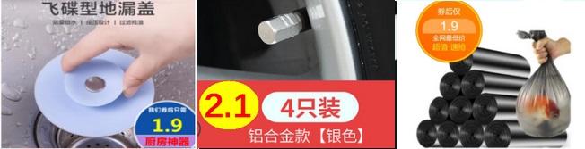 太阳能灯5.8汽车头枕2.