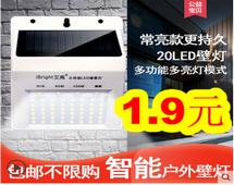 太阳能灯1.9!泡沫填缝剂5!32G内存卡7!36W吸顶灯5.8!金骏眉6.8