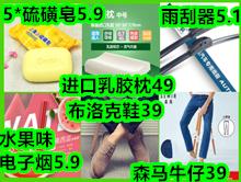 5*硫磺皂5.9!进口乳胶