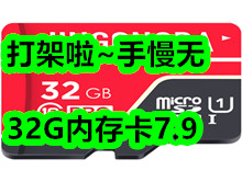 32G卡7.9!hifi耳机19