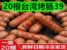 20*台湾烤肠39!刮痧仪