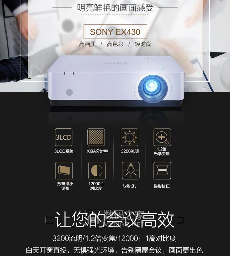 索尼VPL-EX430投影仪怎
