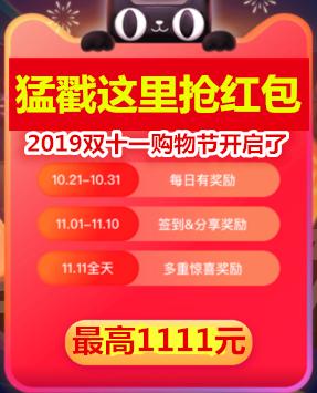 双11红包在哪抢?分享2019天猫双十一超级红包领取全攻略
