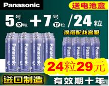 松下进口电池24节29!