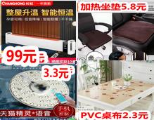 PVC桌布2.3!汽车加热