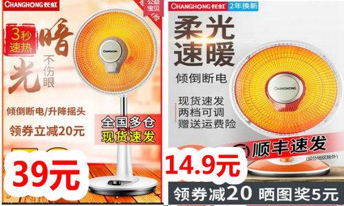 颈椎按摩仪12.9!长虹踢脚线取暖器79!LED灯板3.3!车载MP3仅9.8!热水袋5.8