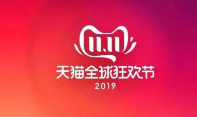 2019天猫双十一预售开启 抢天猫淘宝双十一超级红包最佳入口