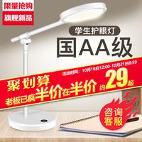 LED护眼书桌台灯29,插