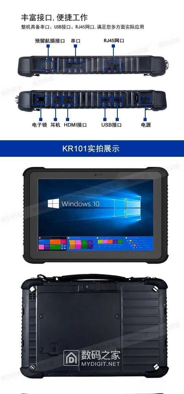 出I3CPU  10.1寸工业级
