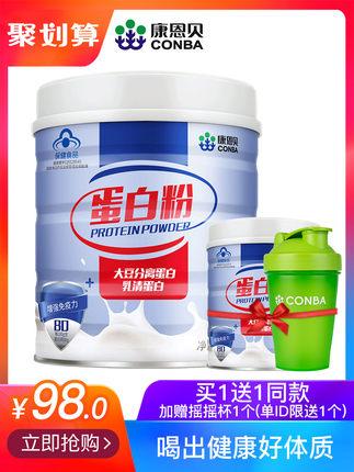 补充营养!蛋白粉400g*