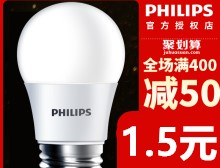 飞利浦led灯泡1.5 南极