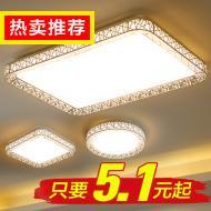 LED吸顶灯客厅灯简约现