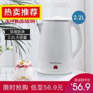 荣事达电热水壶家用烧水壶大容量自动断电304不锈钢开水壶双层 29.90元