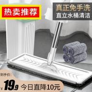 免手洗拖把家用平板木地板一拖懒人拖布干湿两用旋转拖地神器净 14.90元