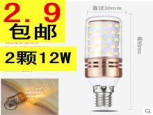 2个12W玉米灯2.9!1KG