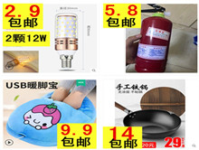 2个12W玉米灯2.9!1KG灭火器5.8!3瓶泡沫清洁剂9.8!电热取暖器9.9!章丘铁锅14.9