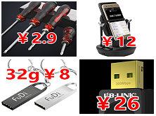 伸缩螺丝刀2.8!海竿海杆套装15!手机支架4.9!电视接口跳舞机39!