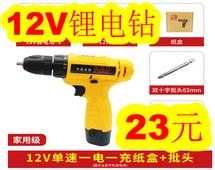 12V锂电钻23!电动螺丝