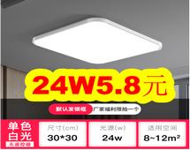 24W吸顶灯5.8!切割片5