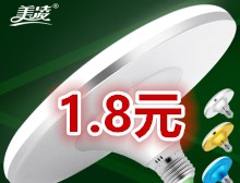 美凌led飞碟灯泡1.8 小