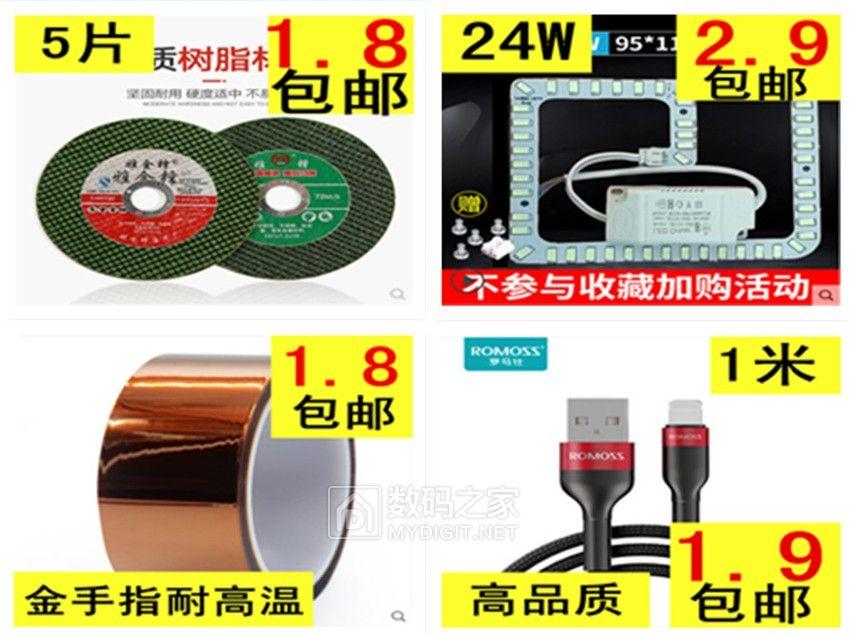 5片切割片1.8!高亮LED头灯5.9!碳晶发热膜取暖桌垫8.9!36W鸟巢灯6.9!电子体重秤9