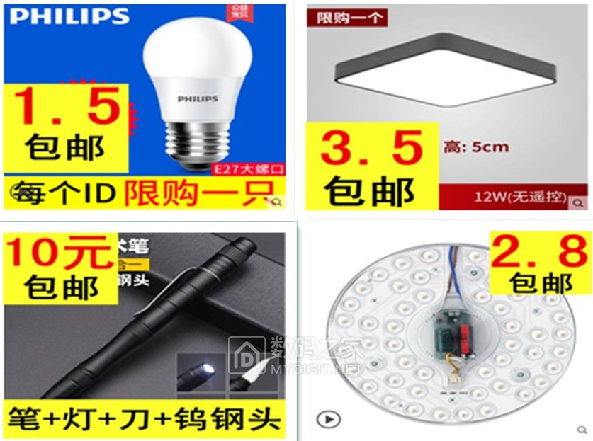 飞利浦led灯1.5!透镜