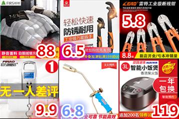 固定器2.9吸顶灯5.8保鲜膜2.9老花镜6.8U型锁5.8弹弓9.9伐木锯6.9尖嘴钳6.8元包邮