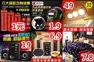 飞碟灯1.8放大器5.9紫竹苗1手电5.8面巾纸6.9收钱音响6.6毛毯7.8对联1双面胶2.9元包邮