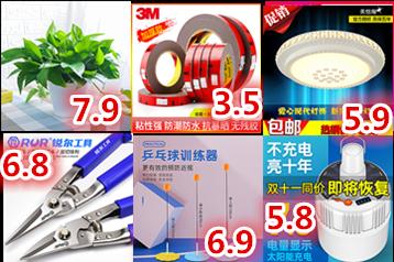 遥控器6.8鼠标6.9充电器8.8保鲜袋6.9竹筒酒9.9龙井茶5.9吸顶灯5.9飞碟灯1.8元包邮!